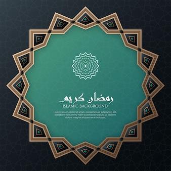 ラマダンカリーム黒と緑のアラビア語のイスラムの背景、イスラムのパターンと装飾的な装飾のボーダーフレーム