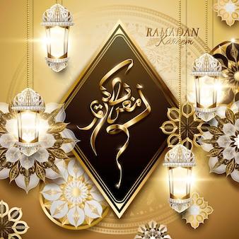 Ramadan kareem calligraphy design with beautiful fanoos