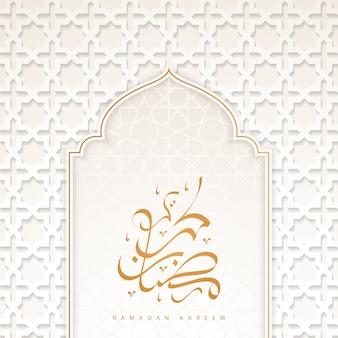 Ramadan kareem calligraphy islamic greeting card with pattern