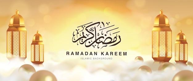 Шаблон поздравительной открытки празднования рамадана карима, украшенный реалистичным фонарем, плавающим на облаках, исламский баннер ид мубарак