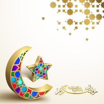 イスラムの挨拶のためのラマダン カリームのカラフルな星と三日月図
