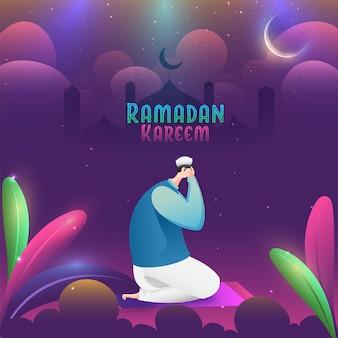 기도하는 무슬림 남자의 측면보기와 라마단 카림 개념
