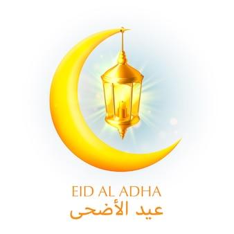 Ramadan kareem cover,  mubarak background, template design element, vector illustration