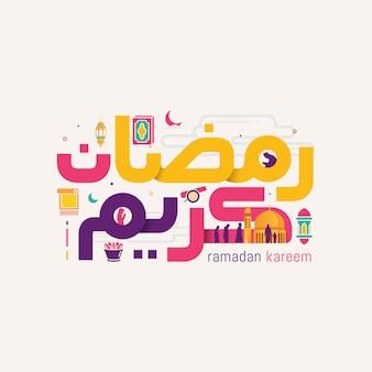 Ramadan kareem in cute arabic calligraphy