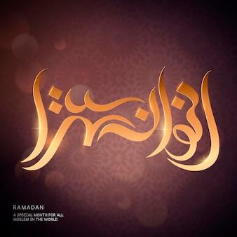 Ramadan kareem design arabic calligraphy greeting poster with golden glitter