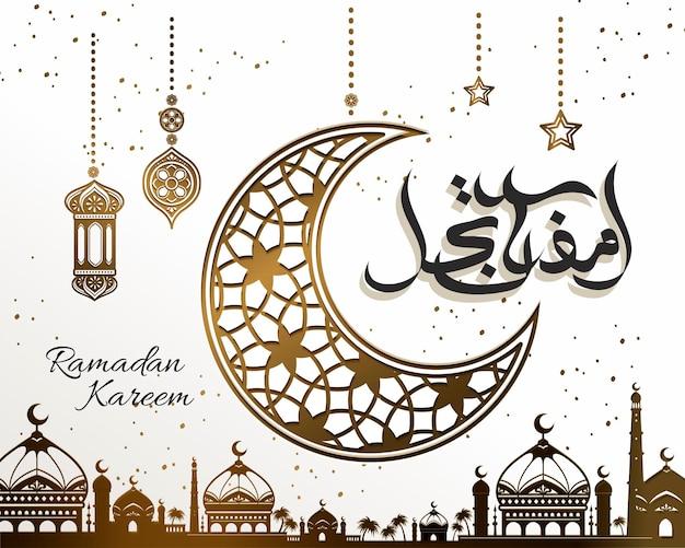 Рамадан карим оформляет слова арабской каллиграфии с привлекательной мечетью и элементами полумесяца