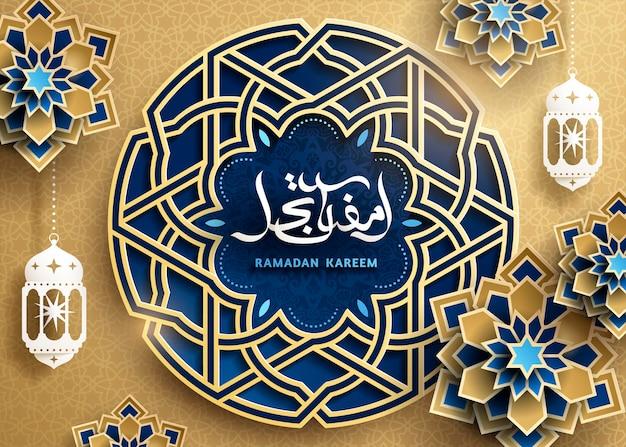 Рамадан карим дизайн геометрический цветочный узор и фанус арабская каллиграфия приветствие плакат
