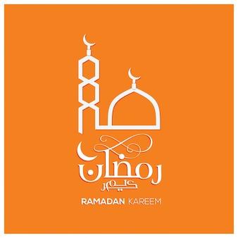 Мечеть рамадан карим с надписью оранжевый фон Бесплатные векторы
