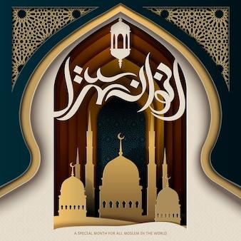 아치 종이 스타일 외부의 모스크 전망이 있는 라마단 카림 디자인