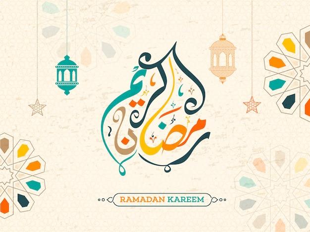 Ramadan kareem flat style banner design with arabic style