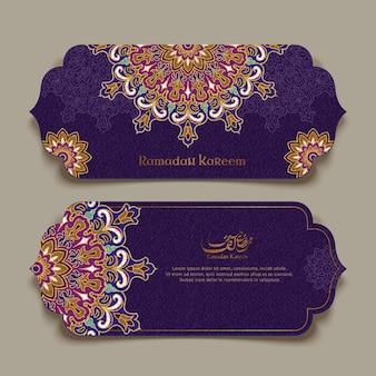 Ramadan kareem font design means generous ramadan with arabesque patterns in purple tone