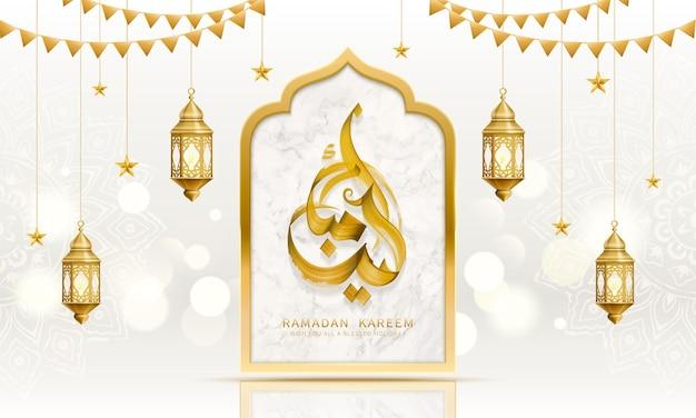 Ramadan kareem font design means generous ramadan with hanging lanterns