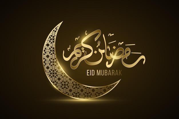 Рамадан карим золотая луна с исламским узором светится в ночи. Premium векторы