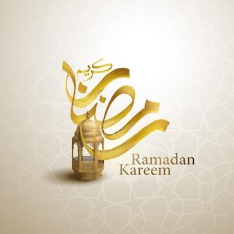 Ramadan kareem greeting arabic calligraphy and lantern