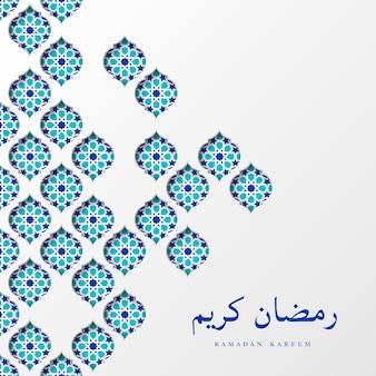 라마단 카림 인사말 배경. 전통적인 이슬람 스타일의 3d 종이 컷 패턴. 삽화.