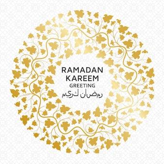 라마단 카림 인사말 카드. 아라베스크 아랍어 플로럴 스타일