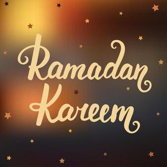 라마단 카림 인사말 카드 디자인 템플릿에는 작은 별이 있는 흐릿한 배경에 현대적인 잉크 브러시 서예가 있습니다. 손으로 쓴 글자. 손으로 그린 벡터 디자인 요소입니다. 이슬람 성월.