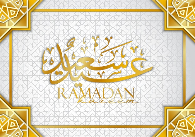 Ramadan kareem greeting card or invitation