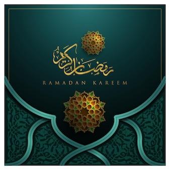 ラマダンカリームグリーティングカードイスラムの花柄のデザイン、美しいアラビア書道と三日月