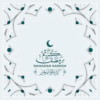 Ramadan kareem greeting card template with calligraphy, ornament and frame. premium vector