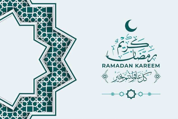 Ramadan kareem greeting card template with calligraphy and ornament. premium vector