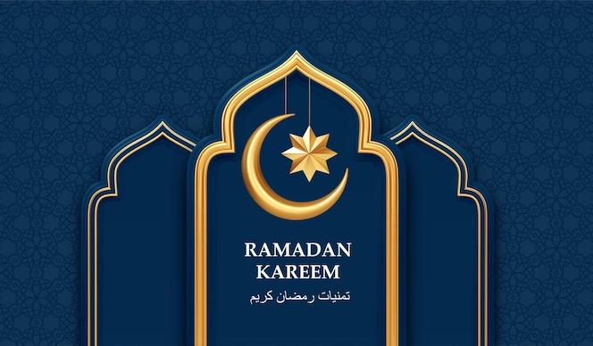 Cartolina d'auguri di ramadan kareem con simboli realistici 3d delle festività islamiche arabe.