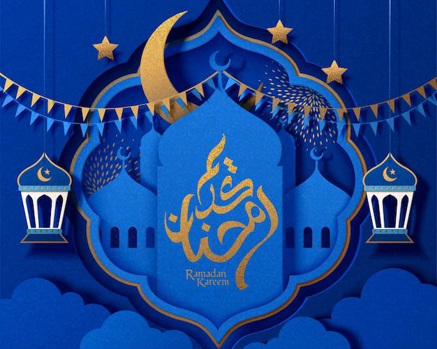 Ramadan kareem greeting card with paper art mosque upon the clouds