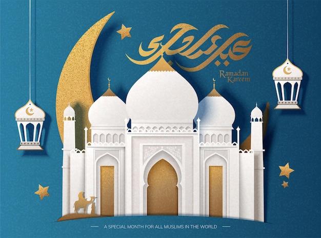ペーパーアートの白いモスクと金色のキラキラ三日月のラマダンカリームグリーティングカード