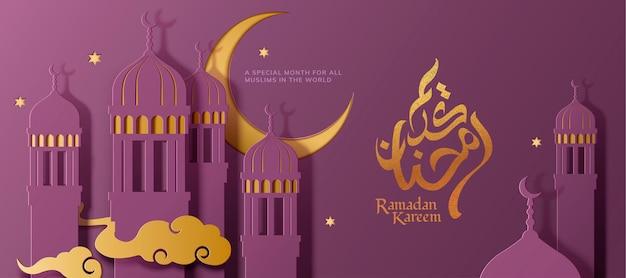 紫のモスクと黄金の月の背景を持つラマダンカリームグリーティングカード