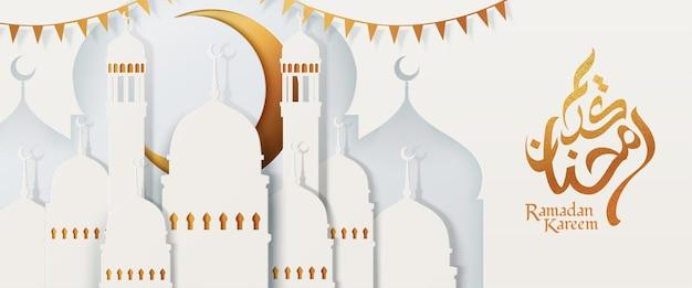 白いモスクと黄金の月の背景を持つラマダンカリームグリーティングカード