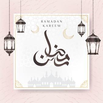 Рамадан карим приветствует дизайн с арабской каллиграфией