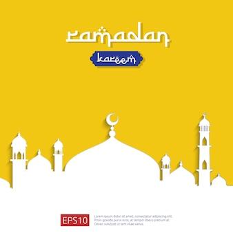 フラットスタイルのドームモスク要素を用いたラマダンカライムの挨拶デザイン
