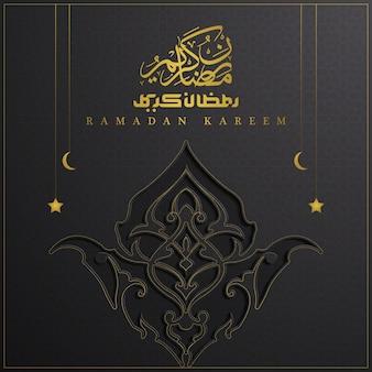 Рамадан карим приветствие исламский фон вектор дизайн с рисунком и арабской каллиграфии