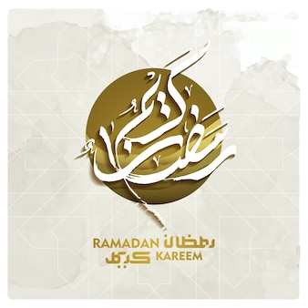 Рамадан карим приветствие исламского фона с арабской каллиграфией