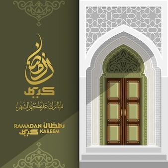 Рамадан карим приветствие исламская дверь марокко шаблон вектор дизайн с арабской каллиграфией