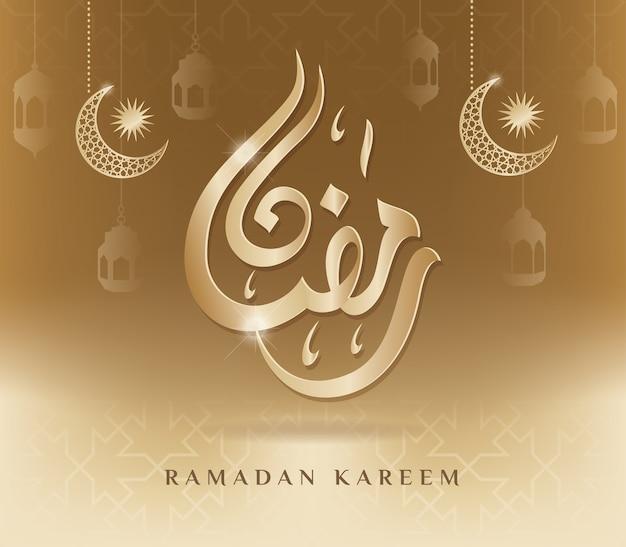 Рамадан карим приветствует арабскую clligraphy