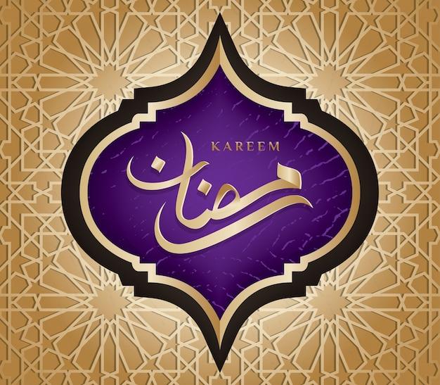 Рамадан карим приветствует арабский образец