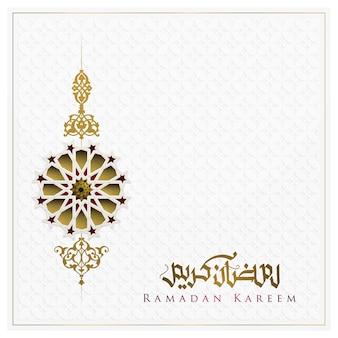 Рамадан карим приветствие с исламским рисунком марокко и арабской каллиграфией