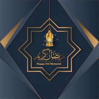 Ramadan kareem and happy eid mubarak modern background