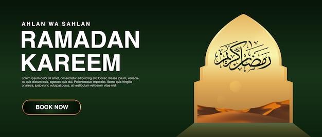 3dのリアルなイスラムドアデザインのラマダンカリーム水平バナー。