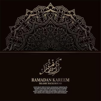 Рамадан карим. исламский дизайн фона с арабской каллиграфией и орнаментом мандалы.