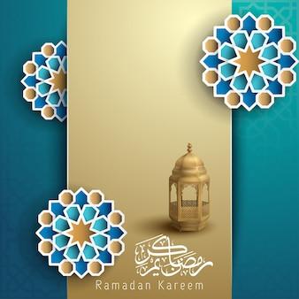 アラビア語のランタンと幾何学模様のラマダンカリームイスラム背景