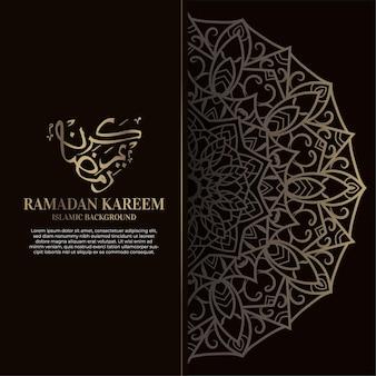 ラマダンカリーム。アラビア書道と装飾曼荼羅を備えたイスラムのデザイン。