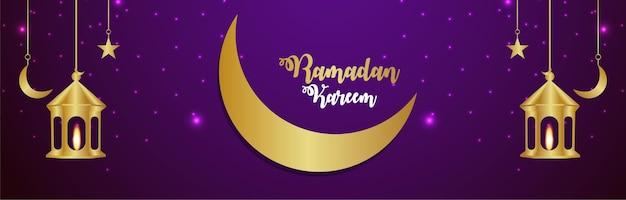 リアルな黄金の月とランタンとラマダンカリームイスラム祭の招待バナー