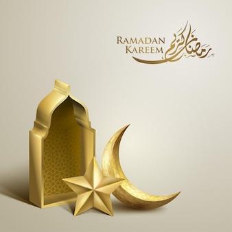ラマダン カリーム イスラムの挨拶アラビア語のランタンとゴールド スターのイラスト