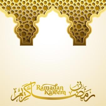 Рамадан карим исламский поздравительный баннер с геометрическим марокканским узором Premium векторы