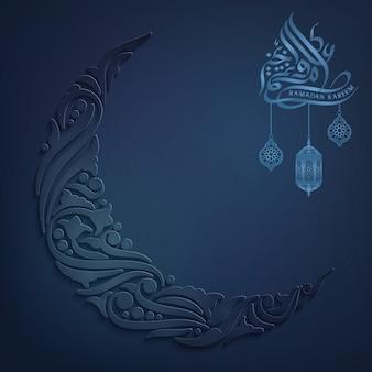 ラマダンカリームイスラム挨拶三日月