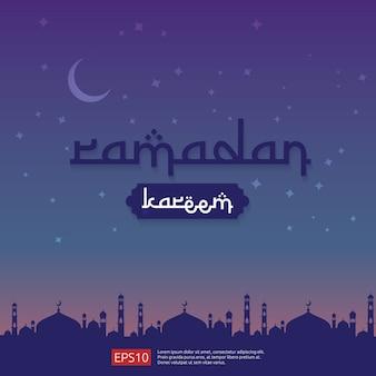 ラマダンカライムフラットスタイルのドームモスク要素を持つイスラム挨拶のデザイン。