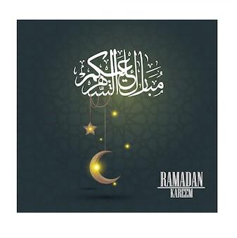 Ramadan kareem islamic greeting design
