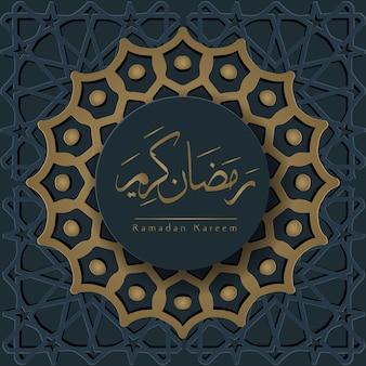 アラビア語書道によるラマダンカライムイスラム挨拶 Premiumベクター